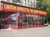 """Салон """"На Дмитровском"""", фото №3"""