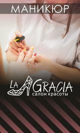 Салон La Gracia, фото №2