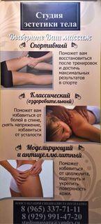Салон Студия массажа, фото №6