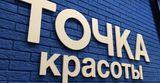 Салон Точка Красоты Новогиреево, фото №3