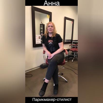 Сергеева Анна Сергеевна