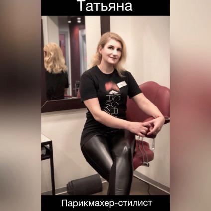 Часовских Татьяна Сергеевна