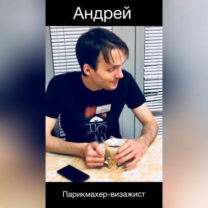 Ермаков Андрей Владимирович